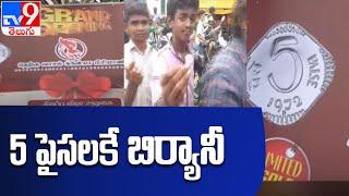 Tamil Nadu : 5 పైసలకే బిర్యానీ ఆఫర్ - TV9 - TV9
