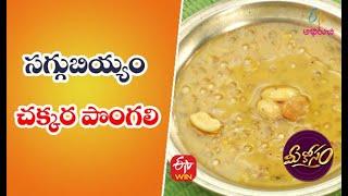 Saggubiyyam Chekkara Pongali | Quick Recipes | ETV Abhiruchi - ETVABHIRUCHI