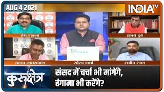 Kurukshetra: संसद में चर्चा भी मांगेंगे, हंगामा भी करेंगे? Saurav Sharma के साथ - INDIATV