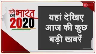 नए भारत का 20-20: यहां देखिए दिन की कुछ बड़ी खबरें   Top News   Breaking News   Latest News Hindi - ZEENEWS