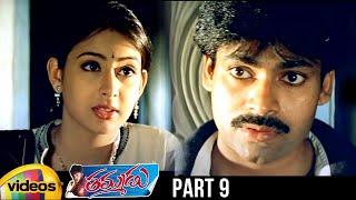 Thammudu Telugu Full Movie | Pawan Kalyan | Preeti Jhangiani | Brahmanandam | Part 9 | Mango Videos - MANGOVIDEOS