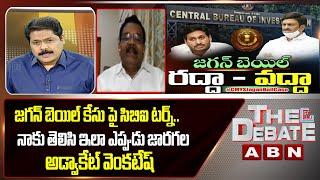 Advocate Venkatesh On CBI Turn Over CM Jagan Bail Case   The Debate   ABN Telugu - ABNTELUGUTV