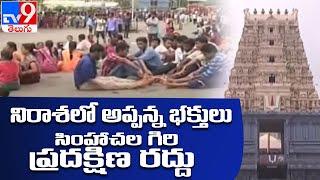 సింహాచలంలో గిరిప్రదక్షిణ రద్దు - TV9 - TV9