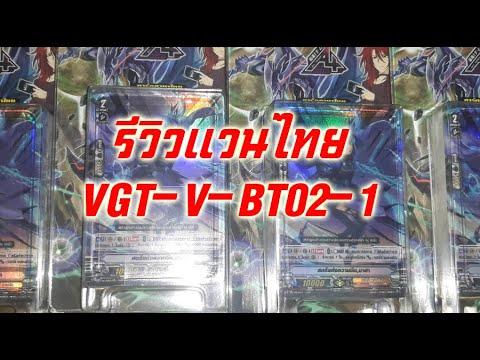 รีวิวแวนไทยกล่อง-vgt-v-bt02-1