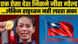 Tokyo Olympics Update:Taiwan's Kuo wins gold in Weightlifting but National Flag was not hoisted - ITVNEWSINDIA