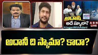 CA Venkat Reddy About Adani Scam | Adani Group Share News | CM Jagan | Venkata Krishna | ABN Debate - ABNTELUGUTV