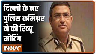 Delhi के नए पुलिस कमिश्नर ने की रिव्यू मीटिंग, 15 अगस्त  की सुरक्षा की समीक्षा की गई - INDIATV