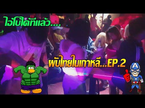 EP.43-ไอ้โบ้ป่วนผับไทย-ในเกาหล