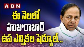 Huzurabad by-election schedule in this month || ABN Telugu - ABNTELUGUTV