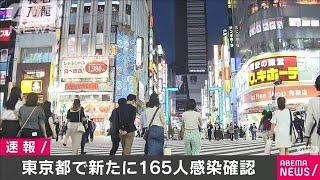 東京都感染者速報