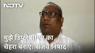 Sanjay Nishad बोले, UP में मुझे उप मुख्यमंत्री का चेहरा बनाए BJP - NDTVINDIA