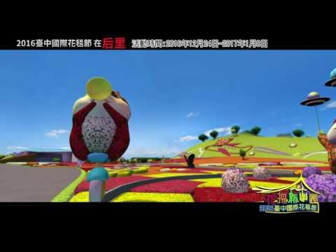 2016臺中國際花毯節CF 30秒版