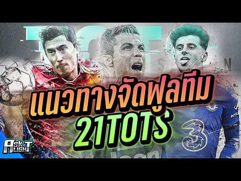 จำลอง-การจัดฟูลทีม-21TOTS-|-แน
