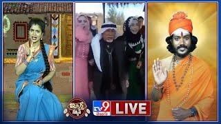 iSmart News : వీడు మగాడ్రా బుజ్జే.. || జై బంచిక్ నంద స్వామి.. జై హైలెస్సా దేశం - TV9 - TV9