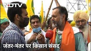 Farmers Protest आज से Sansad March शुरू कर रहे हैं किसान - NDTVINDIA