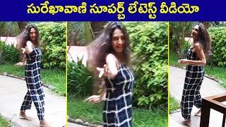 Artist Surekhavani Weekend Masti   Surekhavani Latest Video   Rajshri Telugu - RAJSHRITELUGU