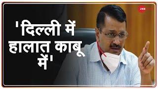 Arvind Kejriwal: Delhi में corona की स्थिति में सुधार हो रहा है | COVID-19 Pandemic - ZEENEWS