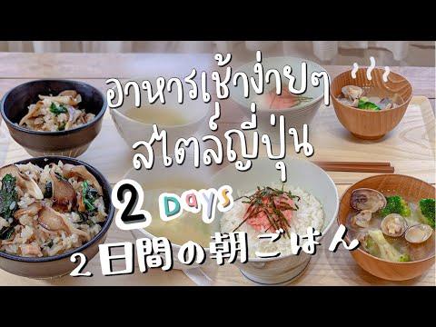 อาหารเช้าง่ายๆ-สไตล์ญี่ปุ่น-🇯🇵