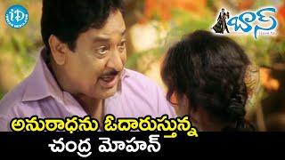 Chandra Mohan Consoles Anuradha | Boss Telugu Movie Scenes | Nagarjuna | Shriya | Nayanthara - IDREAMMOVIES
