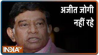 Chhattisgarh के पूर्व मुख्यमंत्री अजीत जोगी का निधन, लंबे समय से थे बीमार - INDIATV