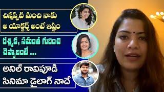 Geetha Madhuri About Child Hood Memories, Rashmika , Samantha | నాకు ఆ యాక్టర్స్ అంటే ఇష్టం - IGTELUGU