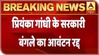 Priyanka Gandhi asked to vacate government bungalow - ABPNEWSTV