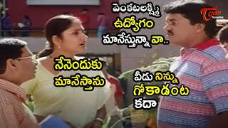 Sunil Comedy Scenes | Telugu Movie Comedy Scenes Back To Back | NavvulaTV - NAVVULATV