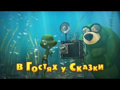 Кадр из мультфильма «Маша и Медведь : В гостях у сказки (серия 54)»
