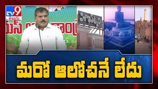 Andhra Pradesh : మూడురాజధానులపై క్లారిటీ ఇచ్చిన బొత్స - TV9 - TV9