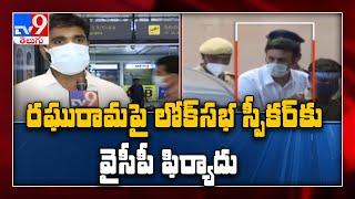 YCP MP Bharat about reason for complaint against Raghurama Krishna Raju - TV9 - TV9