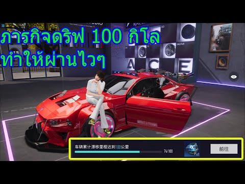 Ace-Racer-(王牌竞速)-เทคนิคภารกิจด