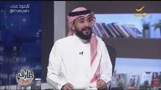 طارق الحربي : ايش فيكم زعلانين على أساميكم ؟