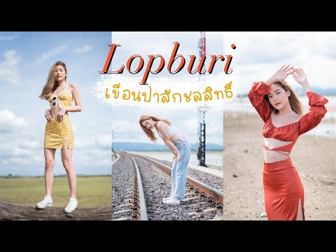 🚞MINI-VLOG-Lopburi-เขื่อนป่าสั