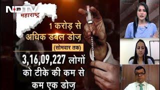 Covid-19 News: 1 करोड़ लोगों को टीके की दोनों डोज देने वाला पहला राज्य बना Maharashtra - NDTVINDIA