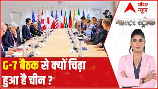 China furious over India's presence in G7 summit | Master Stroke - ABPNEWSTV