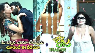 Tempt Raja Movie Official Trailer | Ramki | Divya Rao | 2020 Telugu Trailers | IndiaGlitz Telugu - IGTELUGU