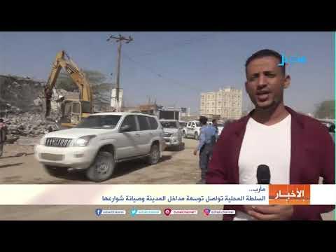 السلطة المحلية تواصل توسعة مداخل مدينة #مأرب وصيانة شوارعها