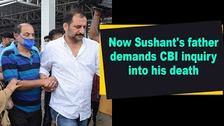 Now Sushant's father demands CBI inquiry into his death - BOLLYWOODCOUNTRY