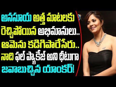 Anasuya Role in Rangasthalam Revealed | Ram Charan | Sukumar | Samantha