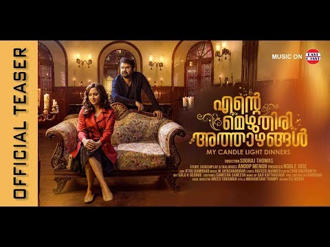 Ente Mezhuthiri Athazhangal | Official Teaser