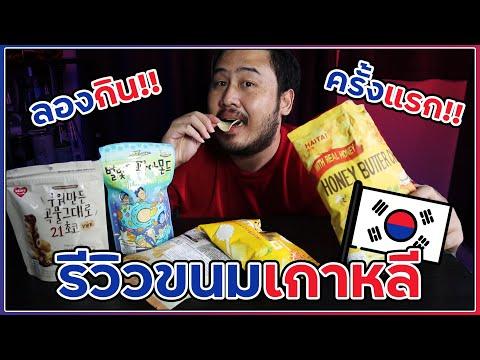รีวิวขนมเกาหลี!!-ลองกินขนมบ้าน