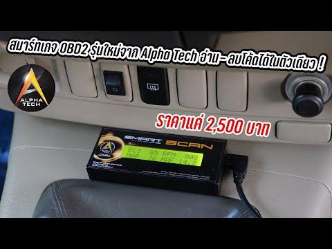 Smart-Scan-สมาร์ทเกจ-OBD2-รุ่น