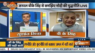 चीन-पाक से कैसे निपटेगा 2020 का हिंदुस्तान? VK Singh से जानें | Modi 2.0 मंत्री सम्मेलन - INDIATV