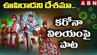 ఊపిరాడని దేశమా || Ashwith Atluri Emotional Corona Song || Singer Maalavika || ABN Telugu - ABNTELUGUTV