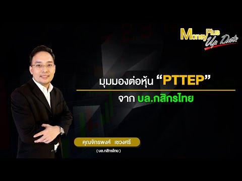 มุมมองต่อหุ้น-PTTEP-จาก-บล-กสิ
