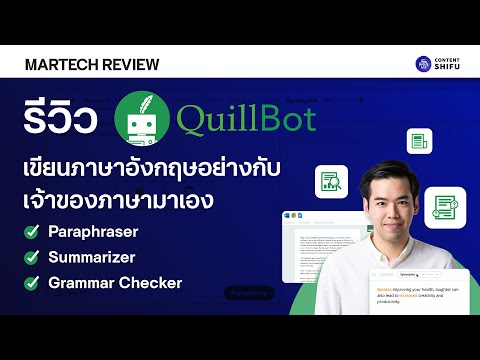 Quillbot:-รีวิวเครื่องมือ-Para
