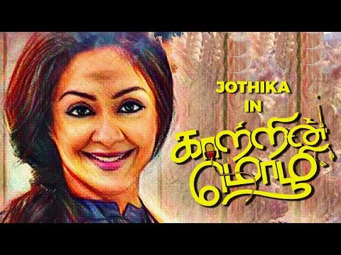 Jyothika's Next Movie Title Revealed! | Radha Mohan | Vidharth