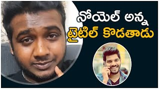 Bigg Boss 4 Telugu: Rahul Siplingunj About Noel Sean Game In Bigg Boss House #BiggBossTelugu4 - TFPC