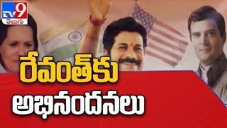 రేవంత్ కు NRI Congress అభినందనలు - TV9 - TV9