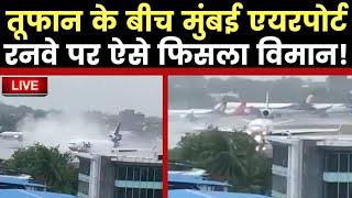 FedEx MD-11F overshoots runway by 9 metres on Mumbai Airport, तूफान के बीच ऐसे फिसला मालवाहक विमान - ITVNEWSINDIA